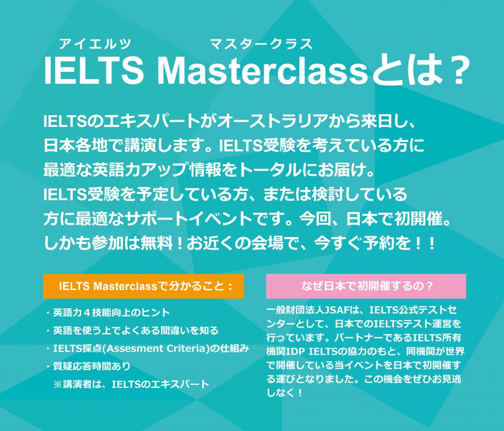 ieltmaster-2