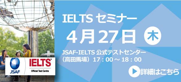 New-IELTSセミナー